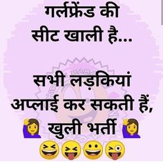 Latest Funny Jokes, Funny Jokes In Hindi, Very Funny Jokes, Good Jokes, Comedy Quotes, Jokes Quotes, New Quotes, Funny Pictures For Facebook, Funny Memes Images