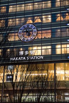 My dream teaching job (well, short term dream anyhow) would be right in Fukuoka city. Places Ive Been, Places To Go, Fukuoka Japan, Unique Clocks, Train Stations, Kyushu, Island Nations, Rolling Stock, Visit Japan