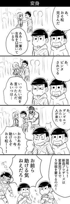 「おそ松さん絵と漫画⑦」/「アベ」の漫画 [pixiv]