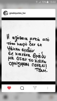 Saving Quotes, Greek Quotes, I Promise, Best Quotes, Strong, Messages, Thoughts, My Love, Art