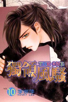 Shoujo, The One, Manga Anime, Culture, Comics, Movie Posters, Image, Art, Film Poster
