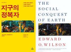 이기적 개인과 이타주의 집단의 승리 이유, 에드워드 윌슨 [지구의 정복자] - 우리는 어디에서 왔는가, 우리는 무엇인가, 우리는 어디로 가는가..