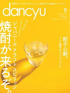 Menu Design, Food Design, Magazine Japan, Packaging Design, Box Packaging, Cover Design, Alcoholic Drinks, Typography, Graphic Design