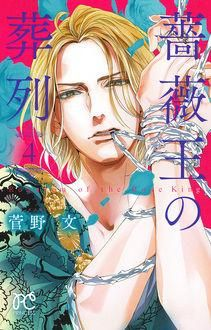 ~Baraou no Souretsu - Baraou no Souretsu English: Requiem of the Rose King Japanese: 薔薇王の葬列 Richard, the ambitious third son of the House of York, believes he is cursed, damned from birth to. House Of York, Heaven And Hell, Shinigami, Angels And Demons, Weird Creatures, Weird World, Weird And Wonderful, Track And Field, Shoujo