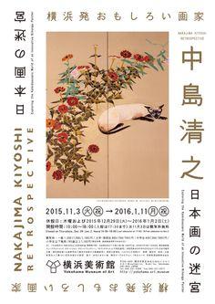 Nakajima Kiyoshi Retrospective - Masahiro Kakinokihara (10 inc)