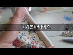 재봉틀강의] 바이어스 다는 법_1 - YouTube