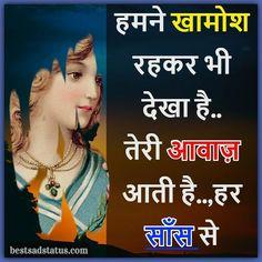 Best whatsapp status love in hindi Funny Whatsapp Status, Status Hindi, Beautiful Images