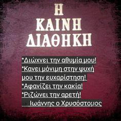 Byzantine Icons, Greeks, Jesus Quotes, Faith In God, Savior, Prayers, Religion, Advice, Christian