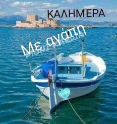 Good Morning, Boat, Buen Dia, Dinghy, Bonjour, Boats, Good Morning Wishes, Ship