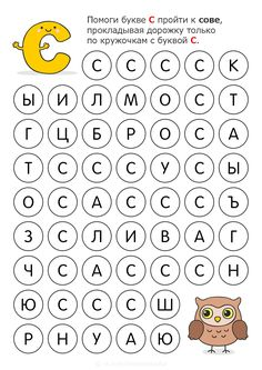Весь алфавит. Лабиринты букв. в 2020 г | Обучение алфавиту ...