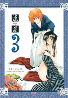 Rurouni Kenshin LOVE Doujinshi - Wave 3 (Kenshin x Kaoru)