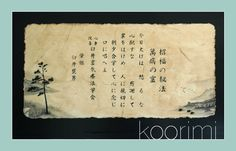Los 5 principios de Reiki, cuadro en tinta china