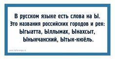 Language, Lol, Facts, Books, Libros, Book, Speech And Language, Language Arts, Book Illustrations
