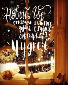 Новый год для lettering challenge #новогодний_леттеринг  от @lettering_pt даже, если время вышло, а желание писать буковки живет!!! #lettering  #brushlettering  #brush_calligraphy  #brushcalligraphy  #леттеринг_кистью  #леттеринг  #рисуюбуквы Christmas Mood, Christmas And New Year, Christmas Cards, Merry Christmas, Holiday, Typography Prints, Lettering, Cute Words, Girl Boss Quotes