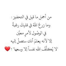 ما زرع الله في قلبك رغبة إلا لأنة يعلم أنك ستصل Arabic Calligraphy Calligraphy Arabic