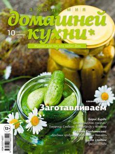 Журнал для тех, кто любит дом. The magazine for those who appreciate the comfort of home.