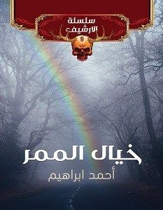 تحميل رواية خيال الممر سلسلة الأرشيف 9 Pdf Arabic Books Books