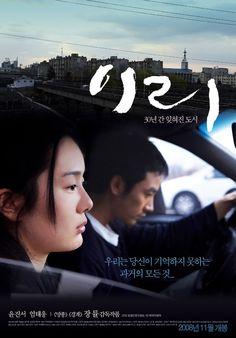 Iri (2008) Korea