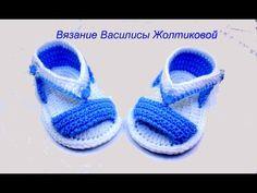 Пинетки сандали крючком//Василиса - YouTube