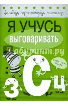 Куликовская, Куликовский, Буланова - Я учусь выговаривать З, С, Ц обложка книги