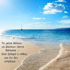 Best Picture For Water sports shoes For Your Taste You are looking for something, and it is going to Most Beautiful Pictures, Cool Pictures, Colors And Emotions, Cold Treatment, Sports Wallpapers, Infused Water Bottle, Summer Quotes, Greek Quotes, Good Morning Quotes