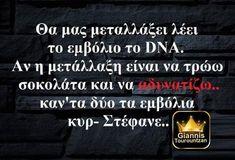 Just For Fun, Dna, Funny Jokes, Greek, Wisdom, Humor, Quotes, Corona, Cheer