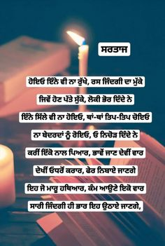 Hindi Quotes Images, Gurbani Quotes, Life Quotes Pictures, Fact Quotes, Words Quotes, Good Thoughts Quotes, Good Life Quotes, Heartless Quotes, Love My Parents Quotes
