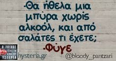 Funny Greek, True Words, Sarcasm, Funny Quotes, Jokes, Inspirational Quotes, Messages, Humor, Funny Stuff