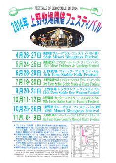上野牧場開催フェスティバル予定