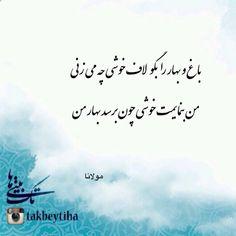 مولانا ● باغ و بهار را بگو لاف خوشي چه مي زني من بنمايمت خوشي چون برسد بهار من…