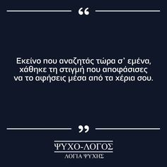 Greek Quotes, Forever Love, Love Quotes, Feelings, Image, Animals, Instagram, Qoutes Of Love, Quotes Love