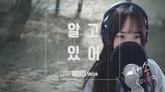BJ새송 헤이즈(Heize) - 알고 있어 cover