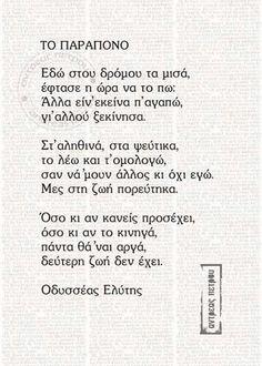 Ο.ΕΛΥΤΗΣ ~ ΤΟ ΠΑΡΑΠΟΝΟ