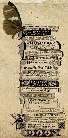 Book Illustrations by Sveta Dorosheva, via Behance