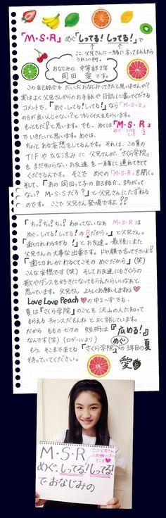 岡田愛 さくら学院日誌 okada megumi