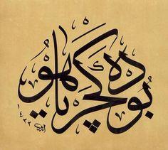 Gömülü resim için kalıcı bağlantı Arabic Calligraphy Art, Caligraphy, Learn A New Language, Islamic World, Sufi, Mystic, Fine Art, Wallpaper, Woodcarving