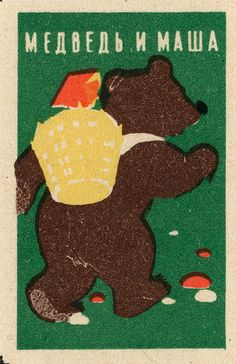 russian matchbox label - wouldn't this be fun, if it were re-printed for a poster or doormat?