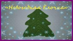 Новогодняя Ёлочка ✿ Вязание крючком ✿ Christmas Tree ✿ Crochet ✿
