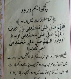 Important Darood Sharif
