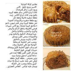 كيكة النوتيلا بحبيبات الهرشي Chocolate Chip Cake, Muffin, Chips, Cooking Recipes, Yummy Food, Beef, Breakfast, Drink, Photos