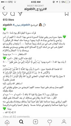 Lely B's media content and analytics Islamic Quotes, Arabic Love Quotes, Arabic Words, Duaa Islam, Islam Quran, My Life Quotes, Me Quotes, Photo Quotes, Picture Quotes