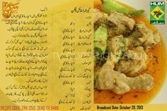Cooking Recipes In Urdu, Easy Cooking, Healthy Cooking, Cooking Tips, Pakistani Chicken Recipes, Pakistani Recipes, Masala Tv Recipe, Urdu Recipe, Cooking For Beginners
