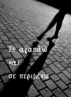 Crazy Love, I Love You, My Love, Greek Quotes, Forever Love, Couples In Love, Word Porn, Me Quotes, How Are You Feeling