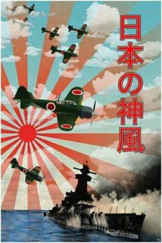High-quality brand new poster Ww2 Propaganda Posters, Airplane Art, Japanese Poster, Japan Art, Military Art, Vintage Japanese, Vintage Posters, Aircraft, Japanese Art