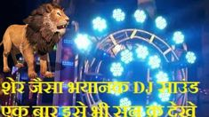 DJ Laksh Events Dhumal Sound / Ultimate lion Sound / बेहतरीन शेर बाजा / ...