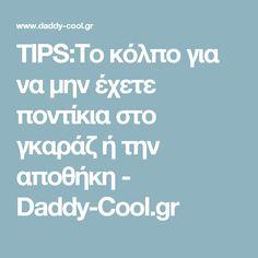 TIPS:Το κόλπο για να μην έχετε ποντίκια στο γκαράζ ή την αποθήκη - Daddy-Cool.gr