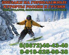 Поездки в Цей из Владикавказа - Трансфер в Гудаури, Цей из Владикавказа - Галерея - Форум SKI.RU
