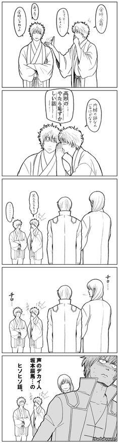 Doujinshi, Diagram, Manga, Manga Anime, Manga Comics, Manga Art