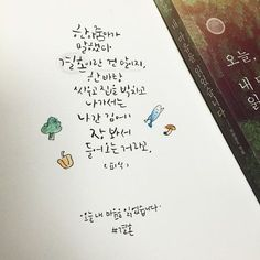 Caligraphy, Calligraphy Art, Korean Writing, Korean Quotes, Learn Korean, Word Art, Life Lessons, Wise Words, Hand Lettering