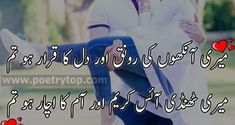 """Most Romantic Love Poetry in Urdu """"Romantic Poetry Hot SMS images Love Quotes In Urdu, Muslim Love Quotes, Sweet Love Quotes, Deep Poetry, Love Poetry Urdu, Love Romantic Poetry, Most Romantic, Wedding Anniversary Quotes, Moonlight Photography"""